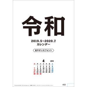 新元号カレンダー(見やすい大フォント)|calenavi