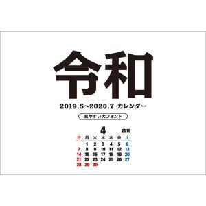 卓上 新元号カレンダー(見やすい大フォント)|calenavi