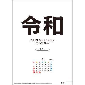 新元号カレンダー(カラー)|calenavi