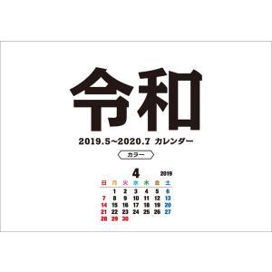 卓上 新元号カレンダー(カラー)|calenavi