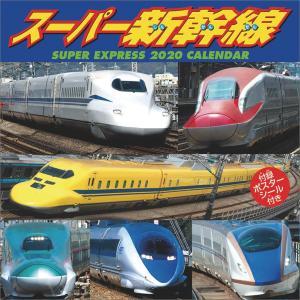 スーパー新幹線 calenavi