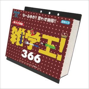 雑学王!366|calenavi