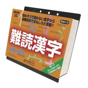 難読漢字|calenavi