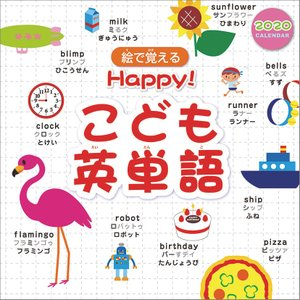 Happy!こども英単語|calenavi