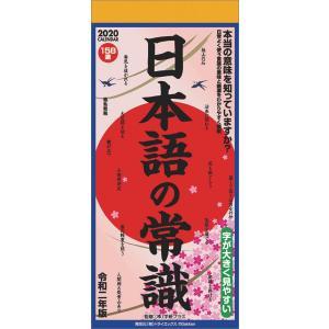 日本語の常識|calenavi