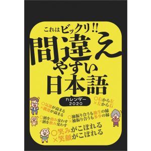 これはビックリ!!間違えやすい日本語|calenavi
