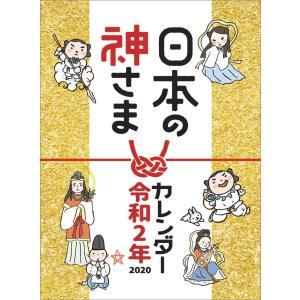 日本の神さま|calenavi