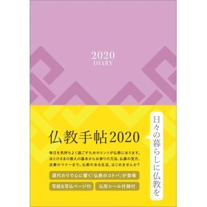 仏教手帖2020|calenavi
