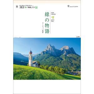 緑の物語〜ヨーロッパ風景〜|calenavi