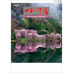 日本の抒情|calenavi