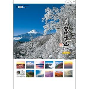 A2日本の心・富士山〜大山行男作品集〜|calenavi