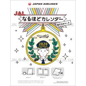JAL「JALなるほどカレンダー 〜航空まめちしき〜」 calenavi