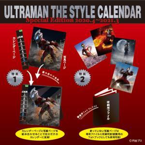 ULTRAMAN THE STYLE CALENDAR Special Edition 2020.4〜2021.3 calenavi 03