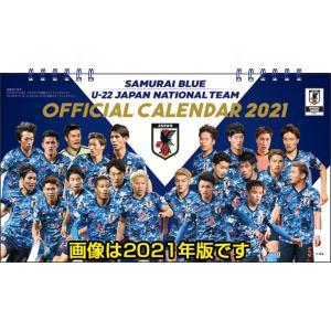 卓上 サッカー日本代表 2022年カレンダー CL22-0579|calenavi