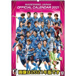 サッカー日本代表 なでしこジャパン 2022年カレンダー CL22-0580|calenavi