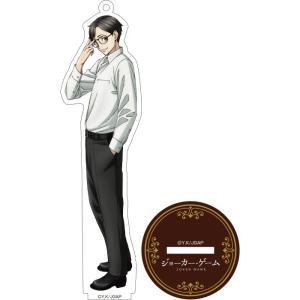 ジョーカー・ゲーム アクリルスタンド(実井)|calenavi