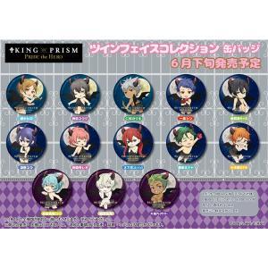 KING OF PRISM -PRIDE the HERO- ツインフェイスコレクション缶バッジ(BOX販売)|calenavi