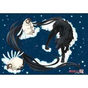 魔法使いの嫁ブランケット(ルツ&綿蟲)|calenavi