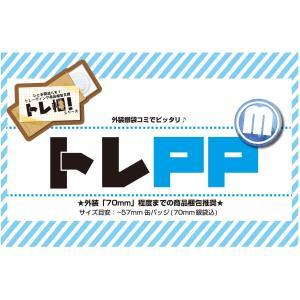 トレPP*M【トレ梱!シリーズ】|calenavi