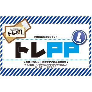 トレPP*L【トレ梱!シリーズ】|calenavi