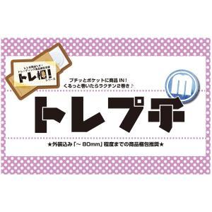 トレプチ*M【トレ梱!シリーズ】|calenavi