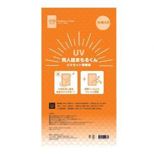 UVカット保管袋 同人誌まもるくん(A5)|calenavi