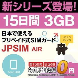 プリペイドSIMカード JPSIM AIR 15日間 3GBプラン SIMピン付|calendar-world