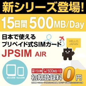 プリペイドSIMカード JPSIM AIR 15日間day500MBプラン SIM変換アダプター&SIMピン付|calendar-world