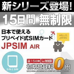 プリペイドSIMカード JPSIM AIR 15日間day無制限プラン SIMピン付|calendar-world