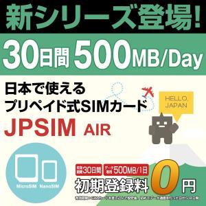プリペイドSIMカード JPSIM AIR 30日間day500MBプラン SIM変換アダプター&SIMピン付|calendar-world
