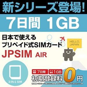 プリペイドSIMカード JPSIM AIR 7日間 1GBプラン SIMピン付|calendar-world
