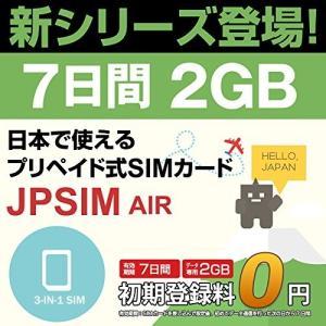 プリペイドSIMカード JPSIM AIR 7日間 2GBプラン SIMピン付|calendar-world