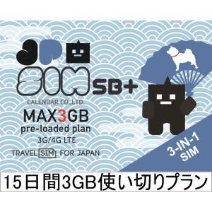 プリペイドSIMカード JPSIM SB+ 15日間3GB使い切りプラン(nano/micro/標準SIMマルチ対応) SIMピン付|calendar-world