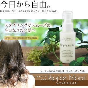 K&M リップルモイスト オーガニックスタイリング剤