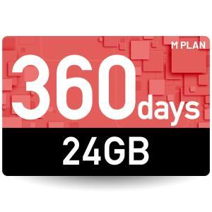 プリペイドSIMカード 360日24GBプラン[Mプラン] 期間内使い切りプラン 日本国内用