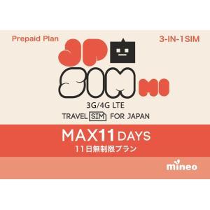 プリペイドSIMカード JPSIM MI 11日間day無制限プラン(nano/micro/標準SIMマルチ対応) SIMピン付|calendar-world