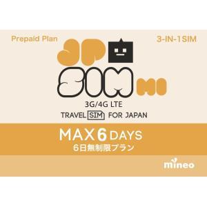 プリペイドSIMカード JPSIM MI 6日間day無制限プラン(nano/micro/標準SIMマルチ対応) SIMピン付|calendar-world