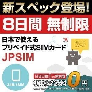 プリペイドSIMカード JPSIM 8days LTE無制限使い放題プラン 日本で使えるプリペイドSIMカード(Prepaid SIM card)|calendar-world