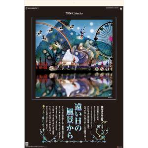 藤城清治作品集 遠い日の風景から(影絵)2020年フィルムカレンダー