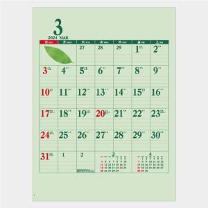 名入れカレンダー 2019 壁掛け IC-276 グリーンカレンダー 100冊
