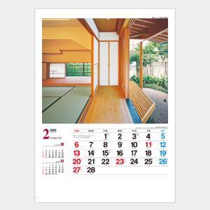 名入れカレンダー 2019 壁掛け IC-296 数寄屋の住まい 200冊