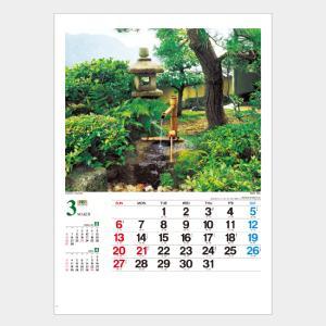 名入れカレンダー 2019 壁掛けIC-298 やすらぎ 200冊