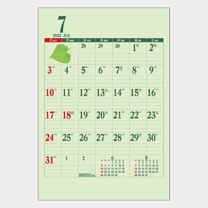 名入れカレンダー 2019 壁掛け IC-521 ジャンボグリーンカレンダー 50冊