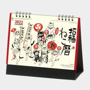 名入れカレンダー 2019卓上 NK-515 招福ねこ暦 50冊