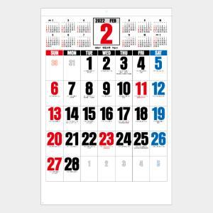 名入れカレンダー 2021 壁掛け SG-551 3色ジャンボ文字 年間予定表付 50冊