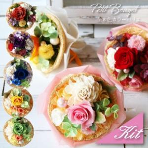 プリザーブドフラワー 花束 手作りキット   ミニブーケ 全7色 送料無料