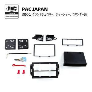 PAC JAPAN / CH3400 2DIN オーディオ/ナビ取付キット (2005-07y クライスラー 300C,ジープ グランドチェロキー、06-07y チャージャー,ジープ コマンダー) californiacustom
