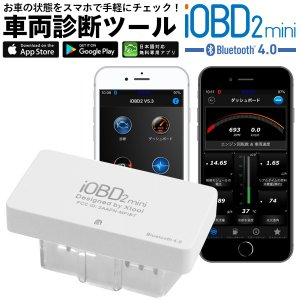 iOBD2 mini 車両診断ツール マルチメーター Bluetooth ワイヤレス iOS/Android対応|californiacustom