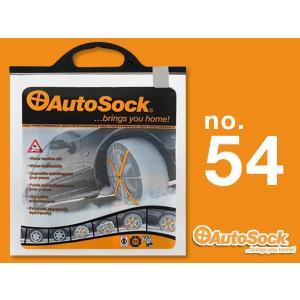 AutoSock オートソック タイヤチェーン 54 布製タイヤすべり止め スタッドレス 155/60R15 155/65R14 165/50R15 165/55R14 165/55R15 165/60R14 165/60R15 他|californiacustom