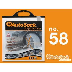 AutoSock オートソック タイヤチェーン 58 布製タイヤすべり止め スタッドレス 16インチ 195/45R16 195/50R16 195/50R16 185/50R16 175/60R16 165/55R16|californiacustom